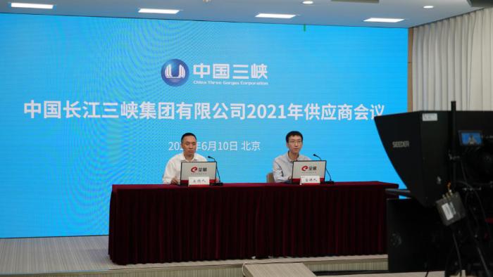 三峡集团以全景云直播方式召开2021年供应商会议