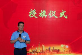 西安交通大学上海校友会电气分会在沪成立