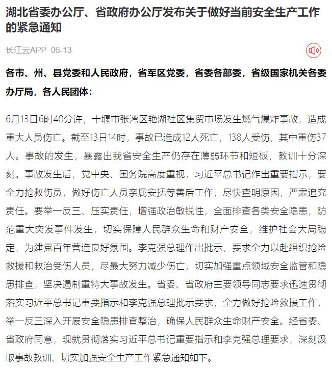 湖北省委、省政府办公厅:立即开展燃气行业专项整治