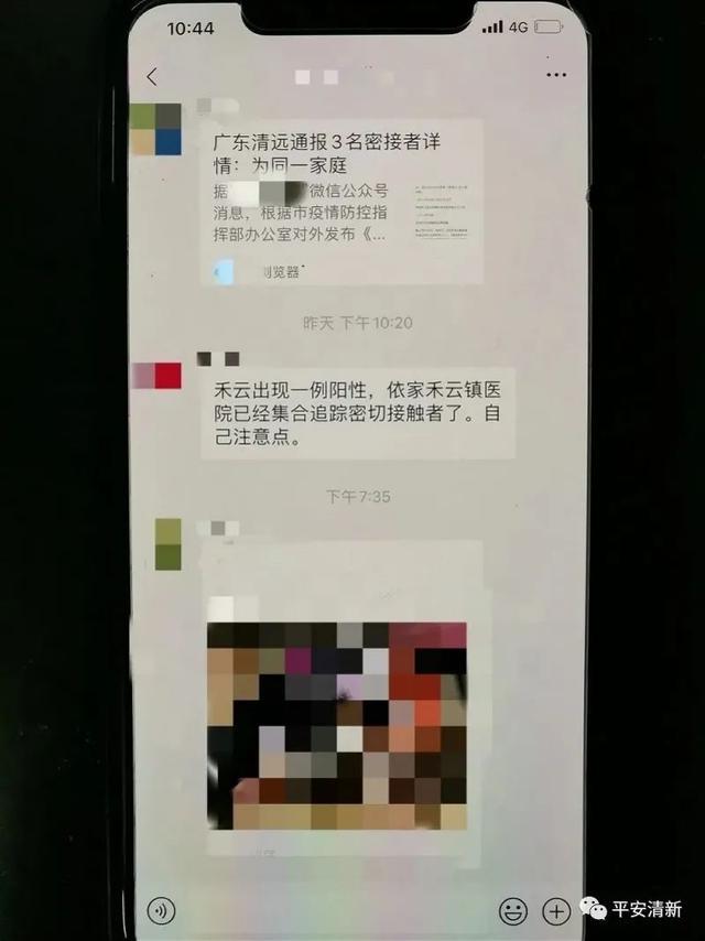 禾云镇出现新冠阳性病例?广东清远警方通报