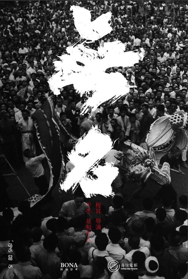 程耳新作《无名》8月上海开拍,聚焦谍战题材