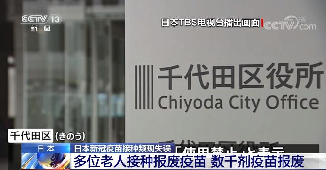日本新冠疫苗接种频现失误 多位老人接种报废疫苗