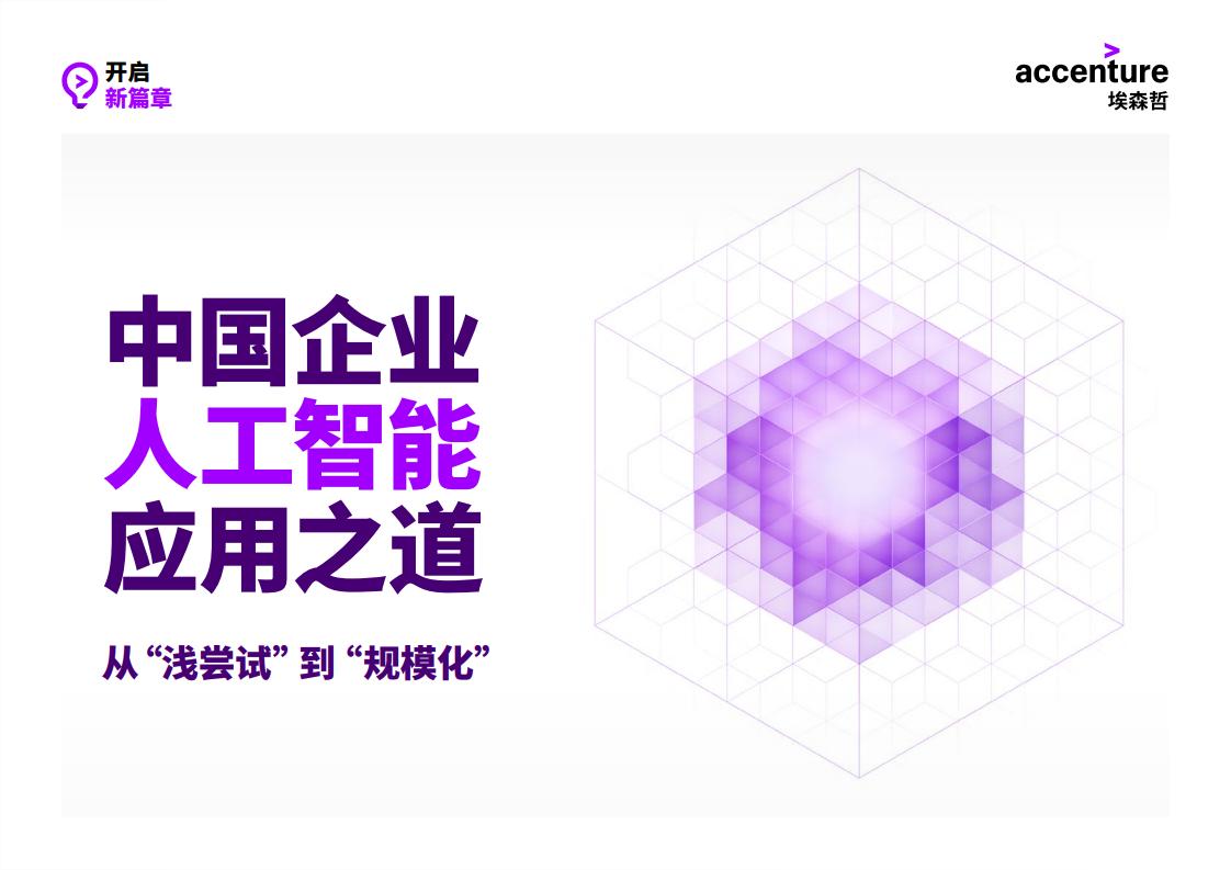 """中国企业人工智能应用之道:从""""浅尝试""""到""""规模化"""""""