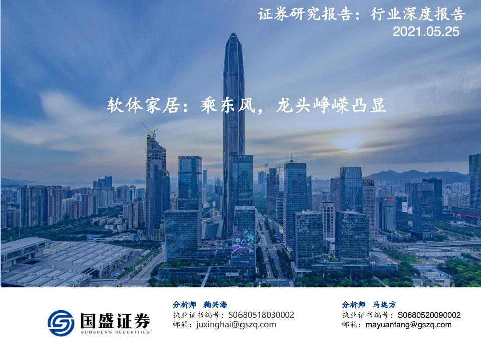 国盛证券:2021年软体家居行业深度报告