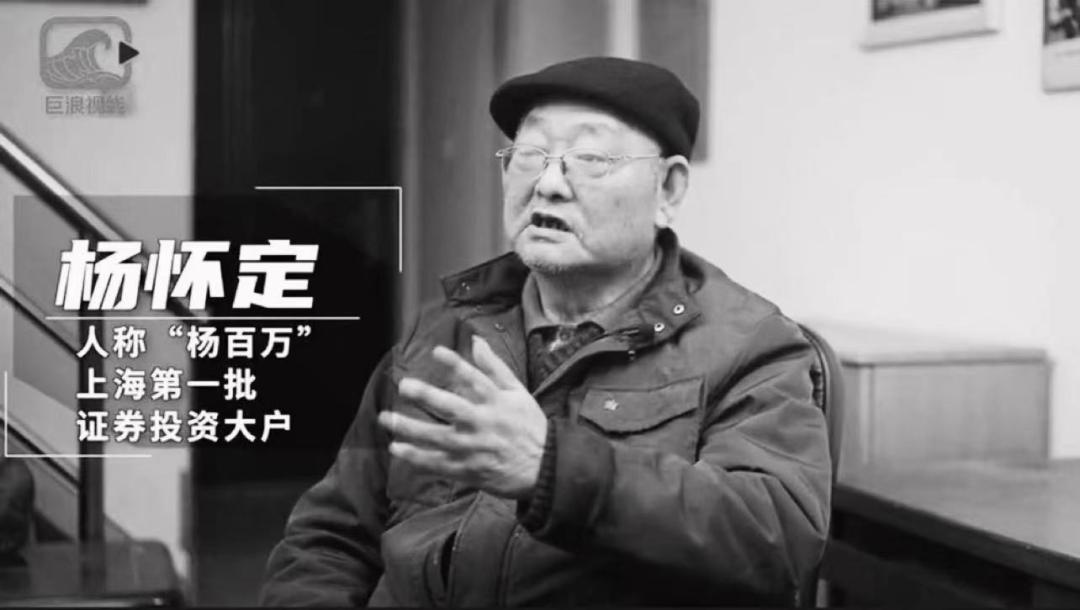 """""""中国第一股民""""杨百万逝世:曾是一名仓库保管员 靠买卖国库券一战成名"""