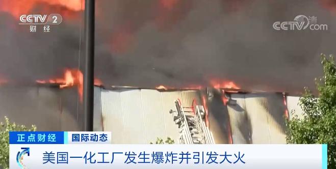 美国一化工厂发生爆炸并引发大火