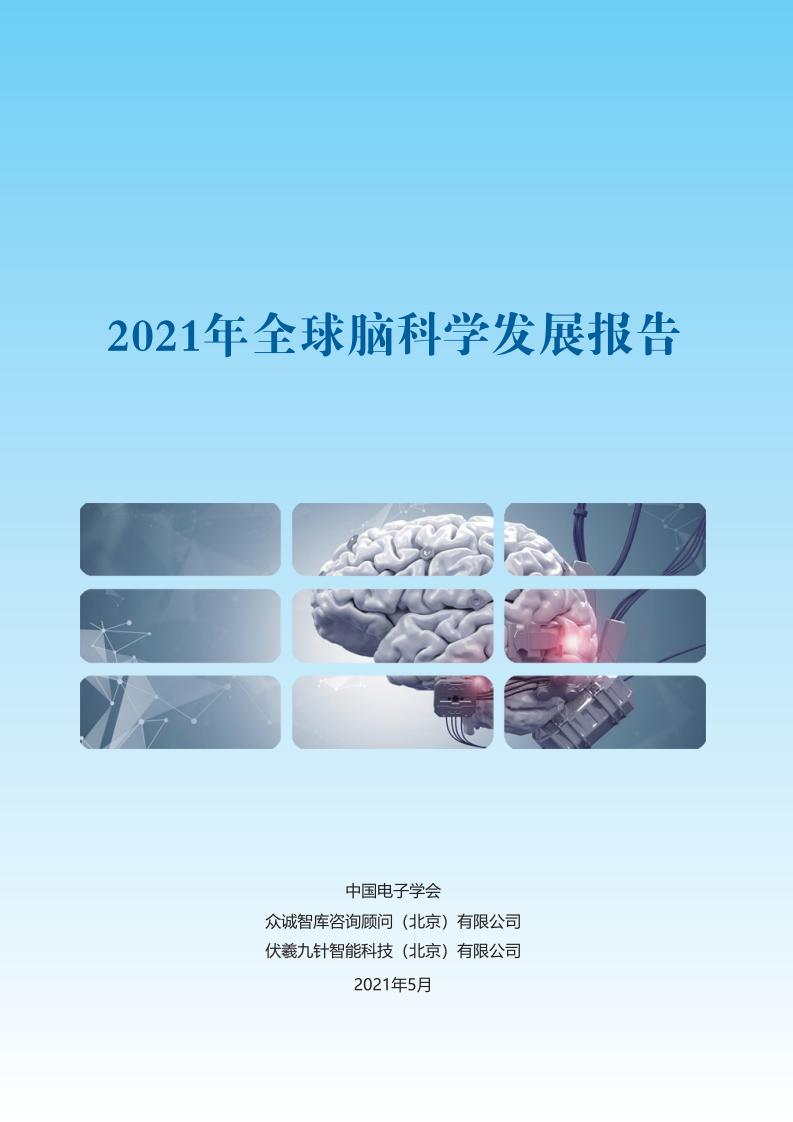 中国电子学会:2021全球脑科学发展报告