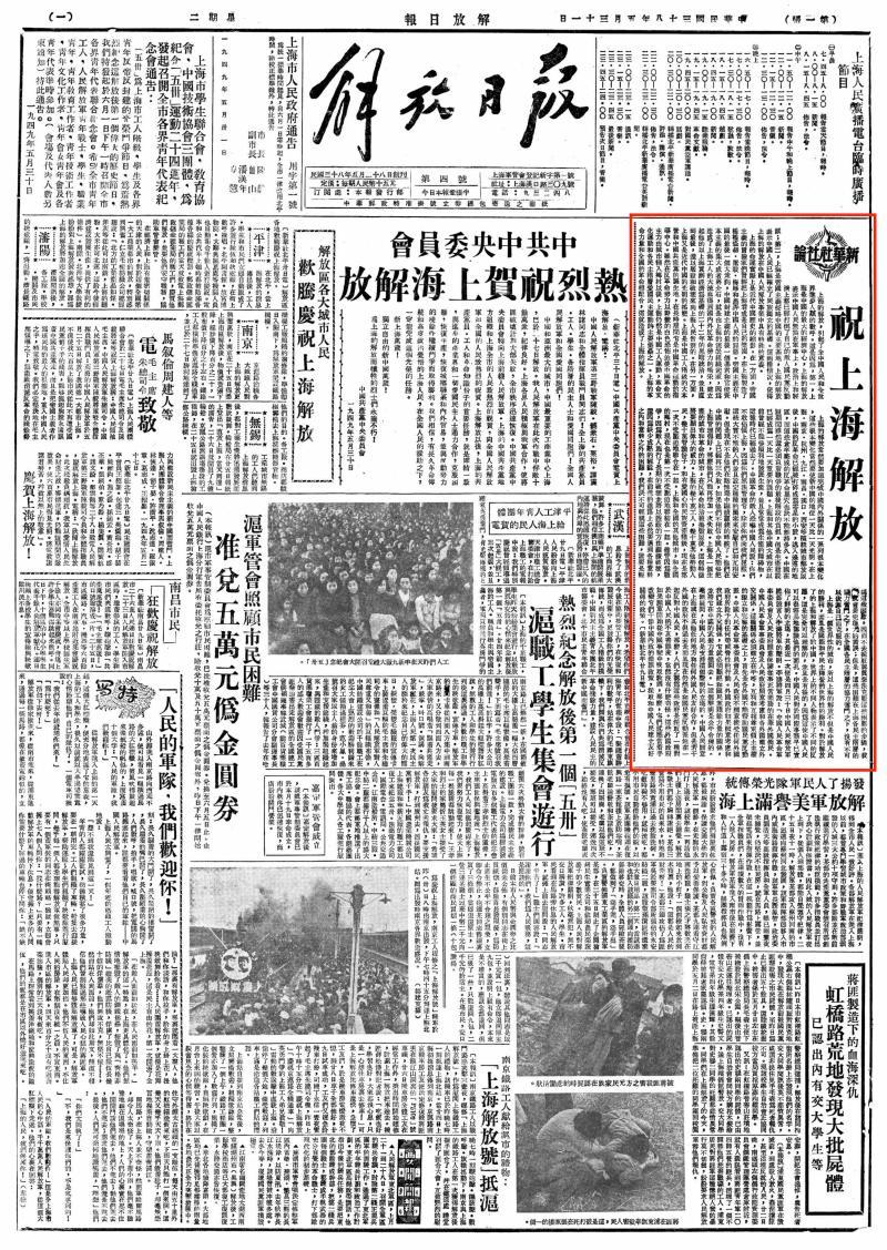 1949·深度好文尽显毛泽东对上海解放的特殊心迹,11字标题伟人连删6字