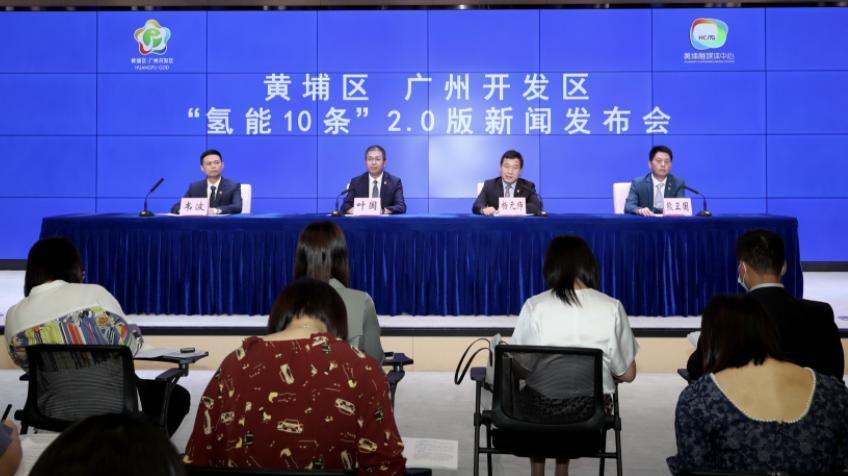 鸿图开户地址 广州市黄埔区:氢能项目落户最高奖励1亿元