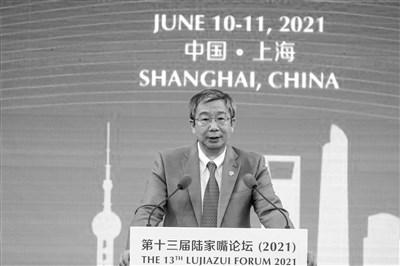 易纲陆家嘴论坛释放信号 货币政策紧盯结构变化
