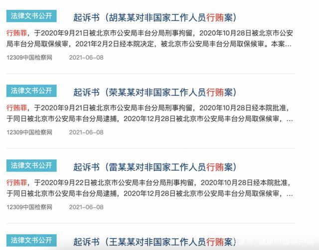 6月多位医药代表被捕,广西5年内近30位院长落马,医药反腐再深入