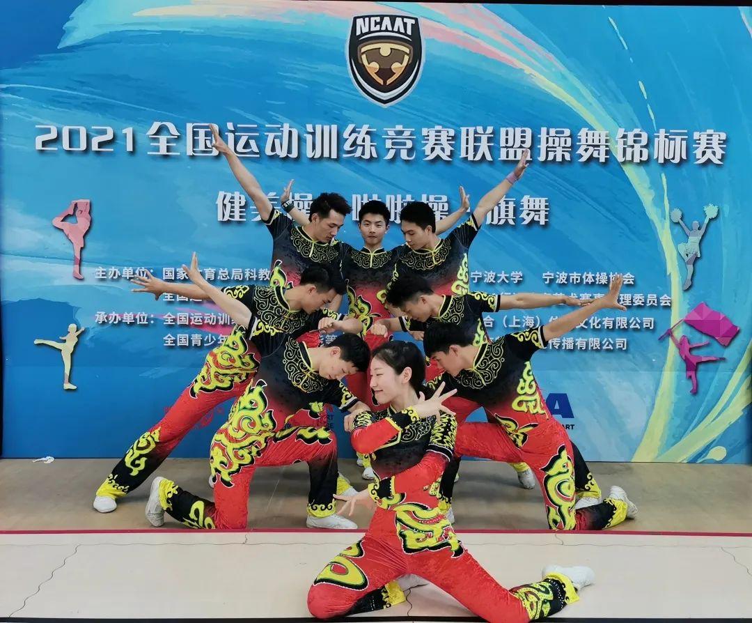 喜报丨我校健美操队喜获全国运动训练竞赛联盟操舞锦标赛冠军