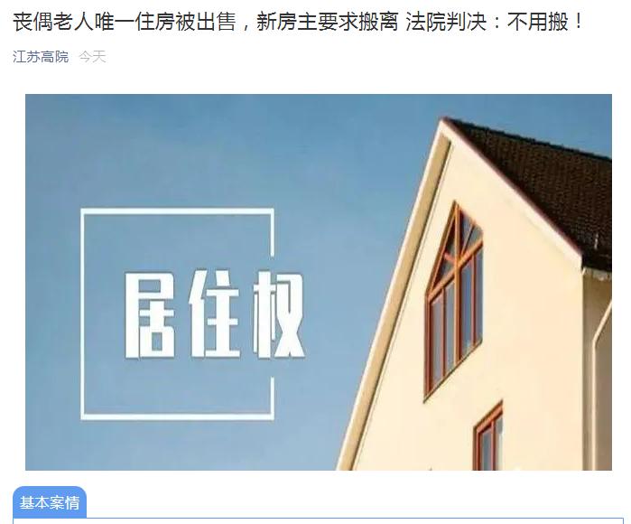 """丧偶老人唯一住房竟被""""老伴儿""""孙子出售 """"新房主""""要求搬离 法院怎么判?"""