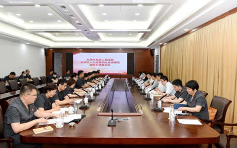天津法院与仲裁机构裁审衔接座谈会在一中院召开