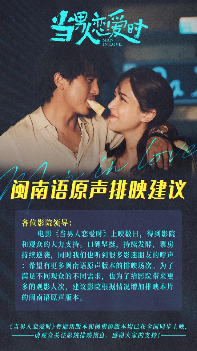 电影《当男人恋爱时》建议影院增加闽南语原声版排片