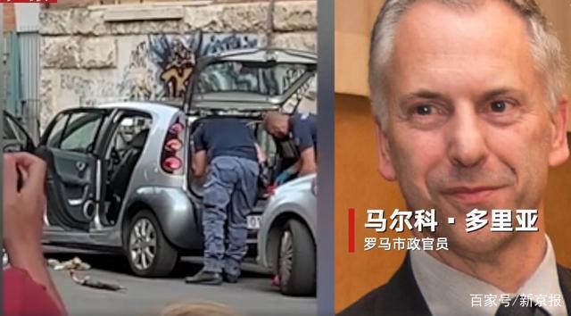 欧洲杯罗马赛区附近现炸弹,装在意大利官员车内