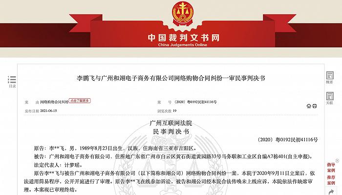 辛巴关联公司因未在25天内发货被判赔20元