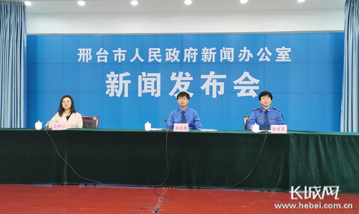 邢台市城区防汛工作新闻发布会实录