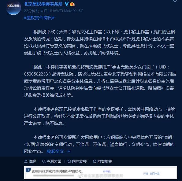 虞书欣工作室起诉造谣者,律师事务所呼吁网友文明交流