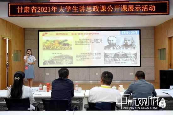 甘肃省首届大学生讲思政公开课展示活动圆满收官