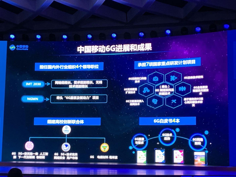 中国移动段晓冬:《6G网络架构愿景与关键技术展望白皮书》将于8月发布