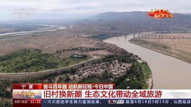 今日中国·宁夏丨旧村换新颜 生态文化带动全域旅游