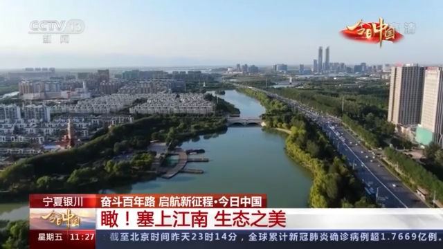 今日中国·宁夏丨瞰!塞上江南 生态之美