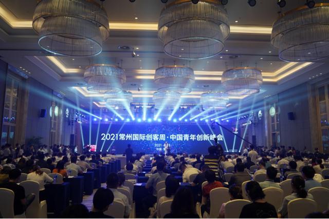2021常州国际创客周·中国青年创新峰会盛大启幕