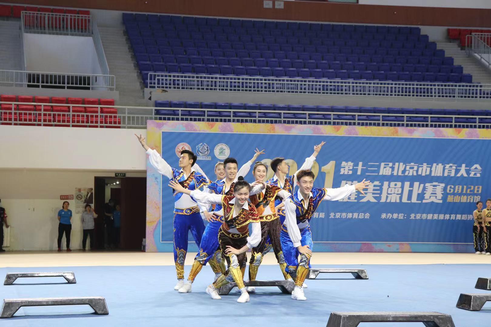 青春脚步 时代节拍 北京体育大学学生荣获第十三届北京市体育大会健美操比赛多项第一