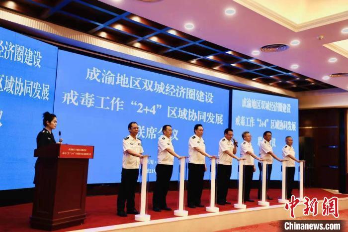 """成渝地区双城经济圈建设戒毒工作""""2+4""""区域协同发展联席会议在川召开"""