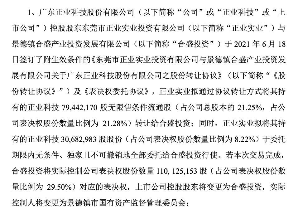"""正业科技实控人或""""易主""""景德镇市国资委 股票下周复牌"""