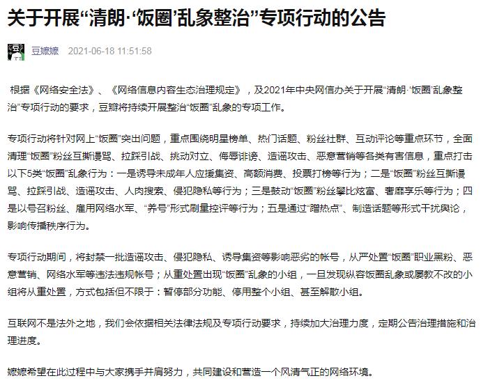 豆瓣发布公告:这些帐号将被封禁 这类小组或被解散