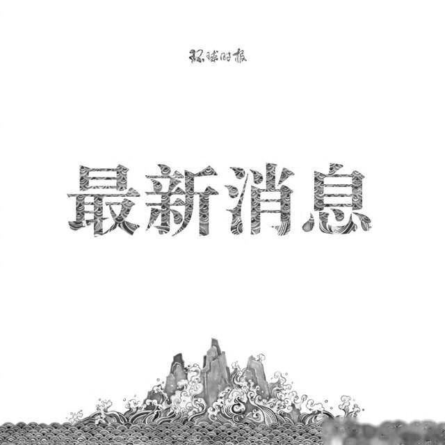 哈尔滨工程大学副校长张志俭教授,昨日不幸坠楼身亡