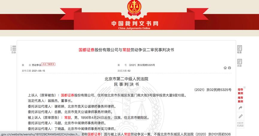 """国都证券退休前老总""""讨薪""""成功 券商败诉需支付639万"""