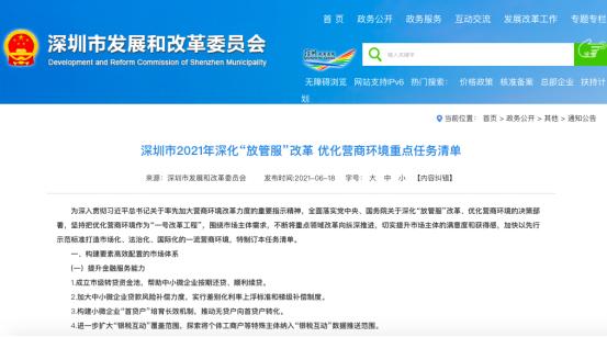 1.3万字!深圳列出一份重点任务清单 涉及企业上市、私募基金发展、人工智能立法
