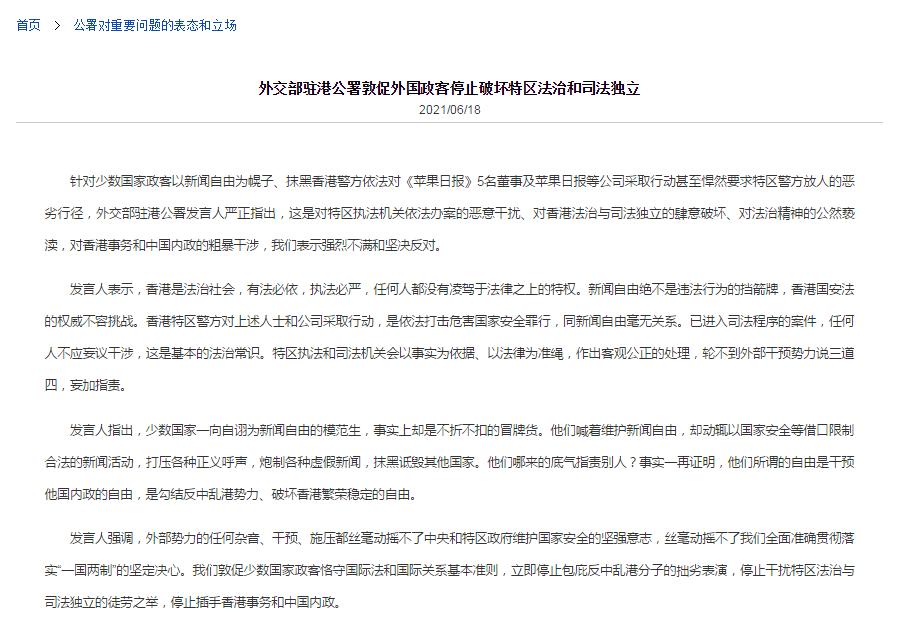 外交部驻港公署敦促外国政客停止破坏特区法治和司法独立