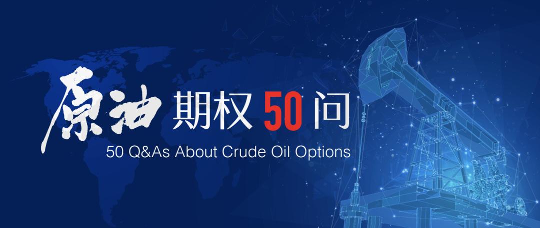 原油期权50问   第三讲