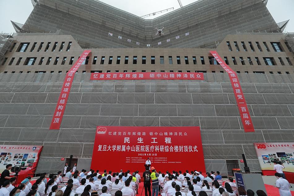 地上20层地下3层,上海中山医院医疗科研综合楼结构封顶