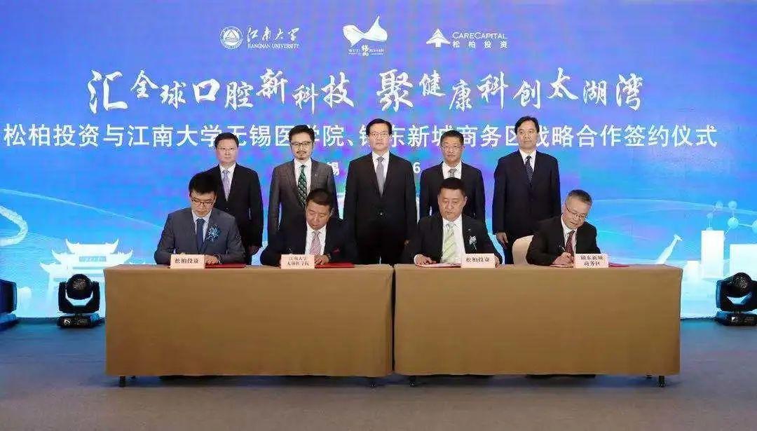 松柏投资加码口腔教育 与江南大学等签约共建口腔医学专业和医疗产业