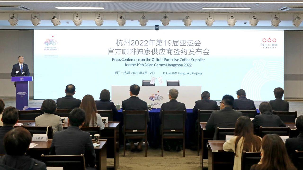 隅田川咖啡成功签约成为杭州亚运会官方指定咖啡