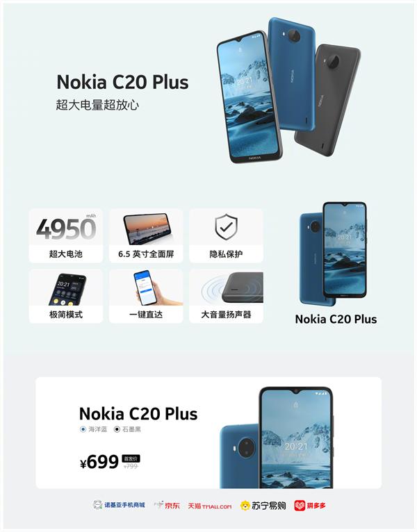 诺基亚C20 Plus今日正式开售,首发仅699元