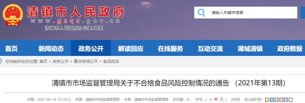 贵州省清镇市市场监督管理局关于贵州农业职业学院第一食堂不合格食品风险控制情况的通告