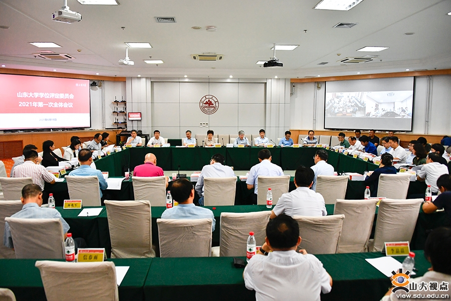 山东大学学位评定委员会2021年第一次全体会议举行
