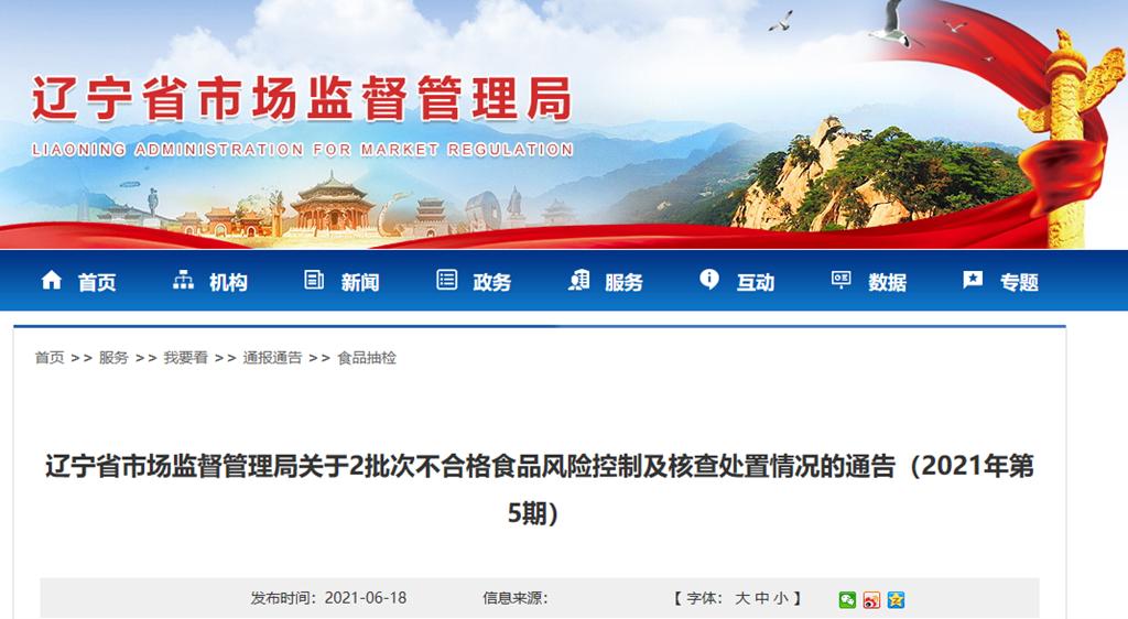 辽宁省市场监督管理局关于2批次不合格食品风险控制及核查处置情况的通告(2021年第5期)