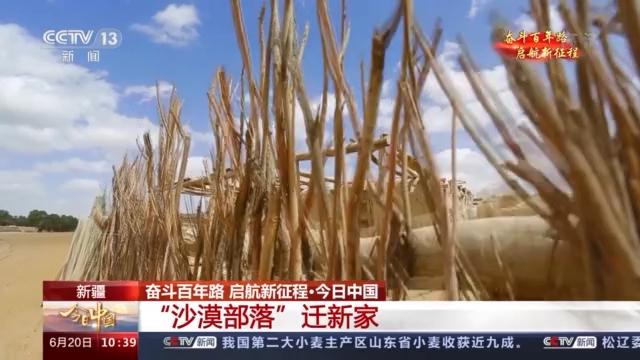 """今日中国·新疆丨在塔克拉玛干沙漠腹地 他们创造了伟大的""""奇迹"""""""