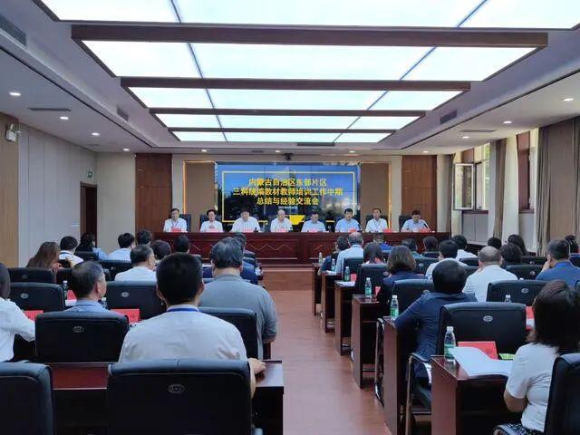 我区东部片区三科统编教材教师培训工作中期总结与经验交流会在内蒙古民族大学举行