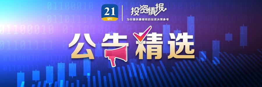 公告精选丨格力电器、TCL科技均推出员工持股计划,贵州茅台权益分派10派192.93元