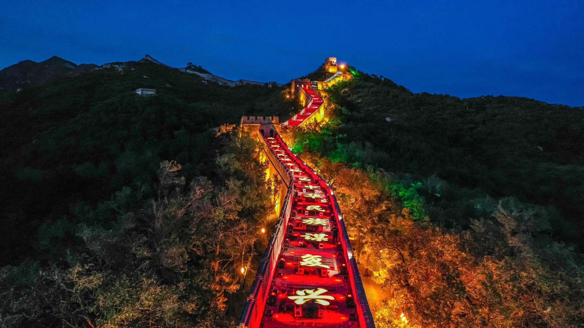 """北京八达岭,今晚""""亮""""出最美夜长城"""