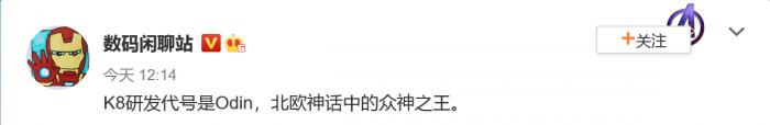 """小米MIX 4内部代号曝光:以众神之主""""奥丁""""为名"""