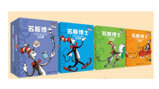 """""""戴高帽子的猫""""来了,苏斯博士双语分级童书系列出版"""